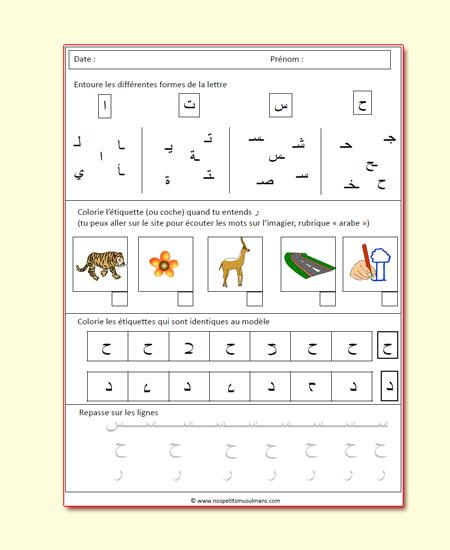 Enseignement et culture de nos petits musulmans apprentissage de la langue arabe - Alphabet arabe a imprimer ...
